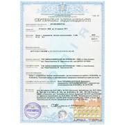 Сертификат соответствия (серийное производство сроком на 1 год) включая стоимость испытаний фото