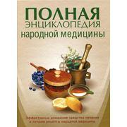 Полная энциклопедия народной медицины фото