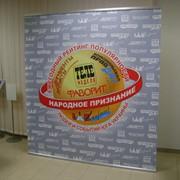 Баннерный стенд 1,5х2 фото