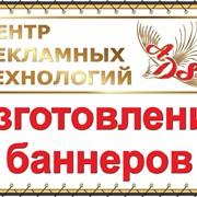 Печать баннеров в Черкассах фото