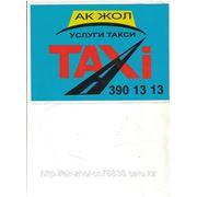 Такси АК ЖОЛ фото