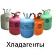 Хладагенты купить. Купить хладагенты Украина. Купить хладагент фото