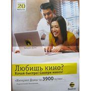 Бесплатное подключение к интернету Beeline в КАРАГАНДЕ! +77052783728 (Евгений) фото