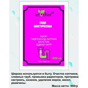 Каустическая Сода 950гр., Казахстанский производитель фото