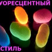 ТЕКСТИЛЬ флуоресцентный фото