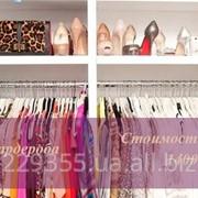 Услуга разбора гардероба