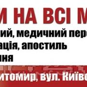 Нотаріальне завірення в Житомире, Виннице, Коростышеве, Коростене, Киеве, Малине, Новограде, Бердичеве фото