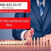 Банкротство физических лиц в Новокубанске фото