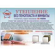 Жидкая Теплоизоляция RE-THERM - утеплитель XXI века ! фото