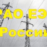 Акции РАО ЕЭС РФ продам/куплю фото