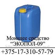 Средство моющее техническое «ЭКОПОЛ-09» по цене производителя фото
