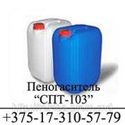 Пеногаситель «СПТ-103» по цене производителя фото
