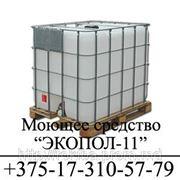 Средство моющее техническое «ЭКОПОЛ-11» по цене производителя фото