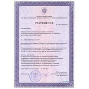 Регистрации промышленной системы в Ростехнадзоре РФ; фото
