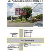 Рекламный щит 3х6, СР1032/1Б,1032/2Б,1032/3Б фото