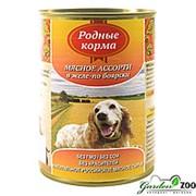 Корм для собак Родные Корма 410гр мясное ассорти фото