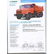 Продам автомобили производства КрАЗ и КАМАЗ фото