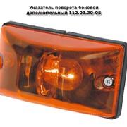 Указатель поворота боковой дополнительный 112.03.30-05 фото