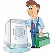 Производим ремонт (гарантийный и послегарантийный), подключение, поставку необходимых запчастей для стиральных и посудомоечных машин, холодильников, вытяжек фото