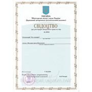 Реєстрація авторського права та суміжних прав фото