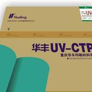 Офсетные пластины производства компании Huafeng фото