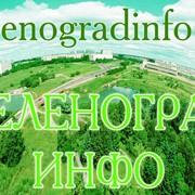 Зеленоград инфо - ещё ближе к городу фото