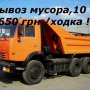 Вывоз бытового мусора КамАЗ 10 фото