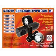 Ключ динамометрический (моментный) МТ-1-60 фото