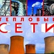 Проведение анализа проектов тепловых сетей Украина фото