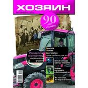 "Журнал ""Хозяин"" фото"