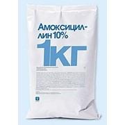 Амоксициллин 10% 1 кг фото