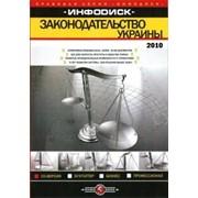 Правовая система «Инфодиск: Законодательство Украины» Версия «Главбух» фото