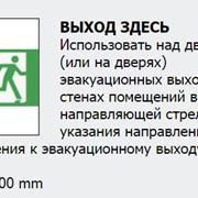 Знак эвакуационный Выход здесь фото