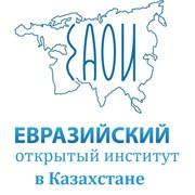 Евразийский открытый институт фото