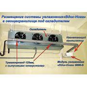 Увлажнитель для холодильных камер в яблокохранилищах фото