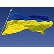 Государственная символика Украины фото