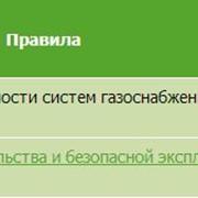 НПАОТ 0.00-1.01-07 Правила строительства и безопасной эксплуатации грузоподъемных кранов фото