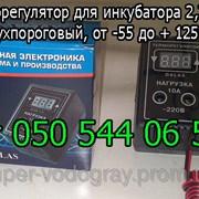 Терморегулятор для инкубатора цифровой 2,2 кВт DAL фото