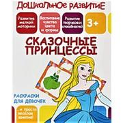 """Книжка 204397 раскраска """"Сказочные принцессы"""" 10 л., А5, 0+ для детей дошкольного возраста ( 1 шт.) фото"""