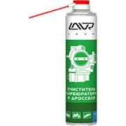 Очиститель дроссельной заслонки и карбюратора LAVR, 400мл Ln1493 фото