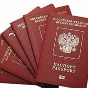 Срочное оформление загранпаспортов детям до 18 лет фото