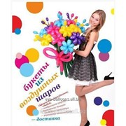 Композиции из воздушных шаров в Кишиневе фото