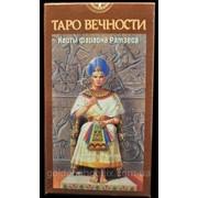 Карты Таро Вечности карты фараона Рамзеса 27410648 фото