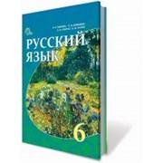 Русский язык, 6 кл. : Бикова К.І. та інші фото