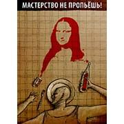 Открытка «Мастерство не пропьешь!» фото