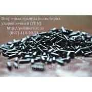 Вторичная гранула полистирол (УПМ) фото
