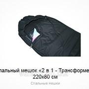 Спальный мешок 2 в 1 - Трансформер 220x80 см фото