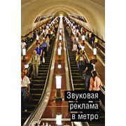 Звуковая реклама в метро фото