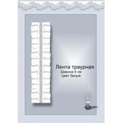 Лента траурная белая ширина 5 см фото