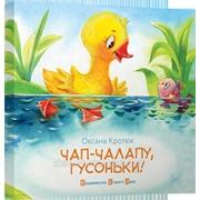 Книга дитяча Чап-чалапу, гусоньки! фото